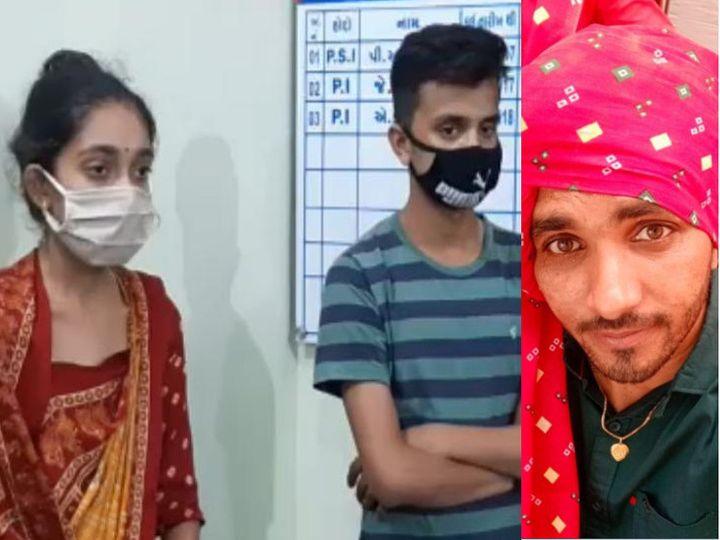 આરોપી દંપતી અને મૃતક પ્રેમીની ફાઇલ તસવીર - Divya Bhaskar