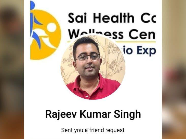 डॉक्टर राजीव कुमार सिंह के नाम पर फेसबुक पर बनाया क्लोन।