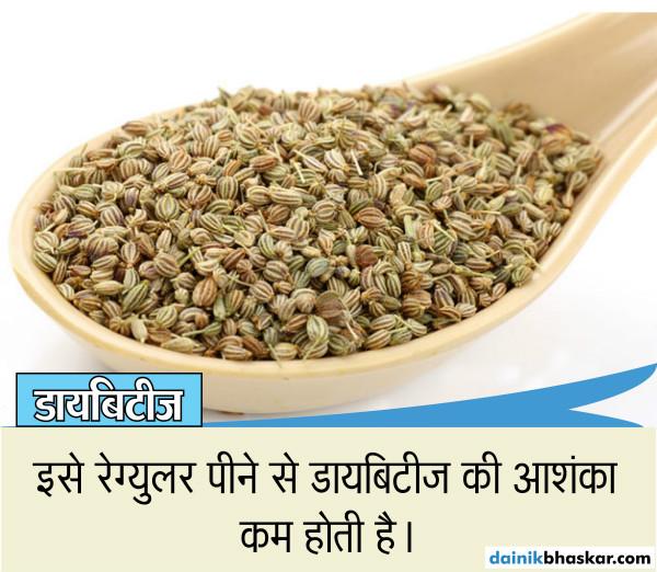 सुबह खाली पेट पिएं अजवाइन का पानी, मिलेंगे ये 10 फायदे|देश,National - Dainik Bhaskar