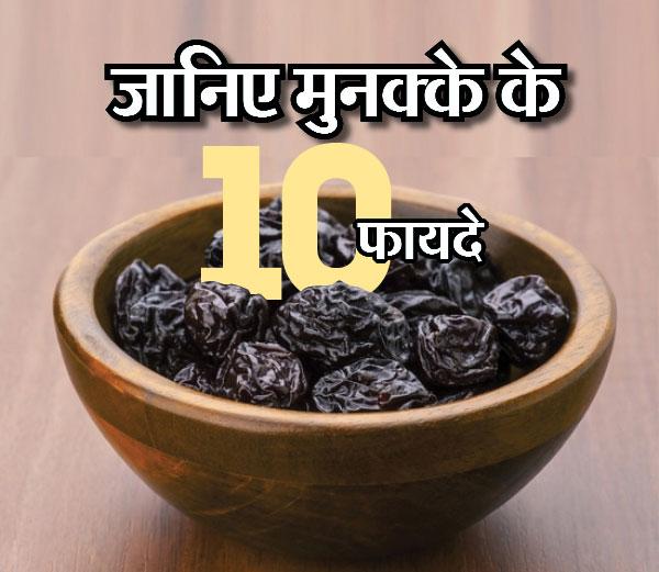 रोज खाएं बस 5 मुनक्के, होंगे ये 10 फायदे|देश,National - Dainik Bhaskar