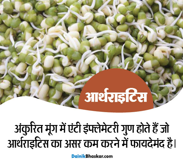 रोज सुबह खाएं एक कटोरी अंकुरित मूंग, जानिए इसके 10 फायदे  - Dainik Bhaskar