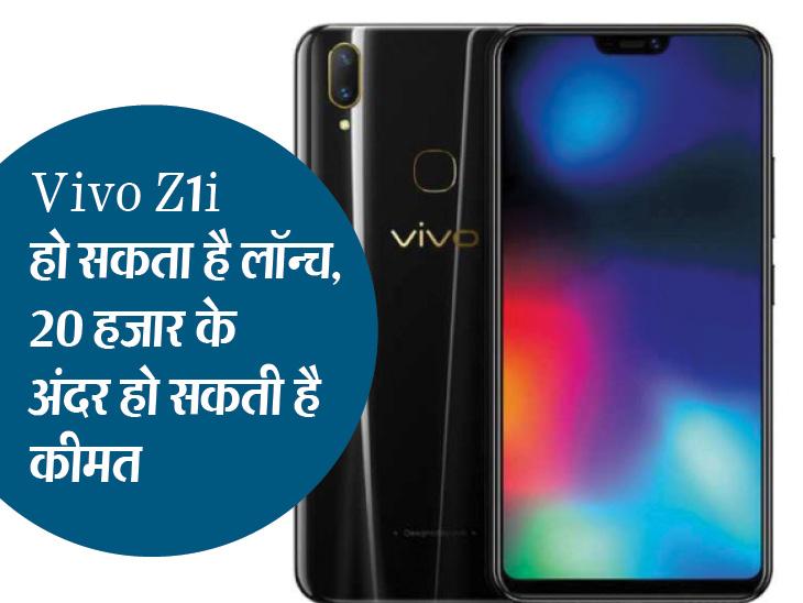 Realme को टक्कर देने Vivo उतारेगा Z-Series, सिर्फ ऑनलाइन ही बेचा जाएगा इसे  - Dainik Bhaskar