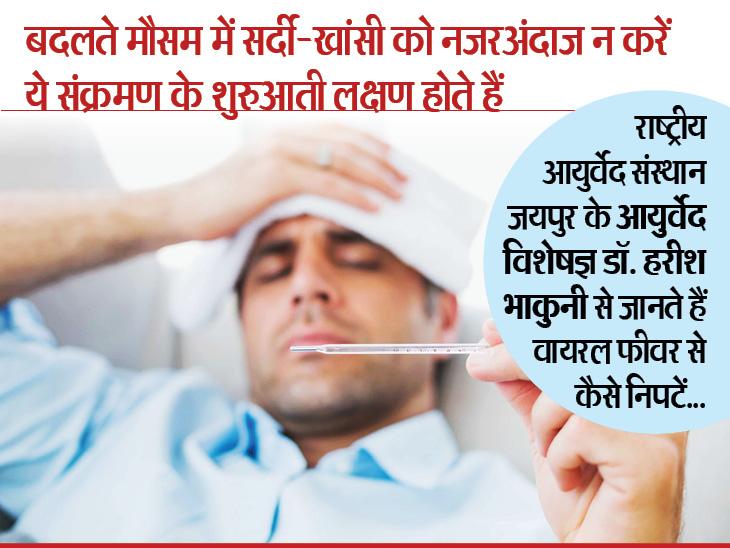 वायरल फीवर में आयुर्वेदिक काढ़ा शरीर के बढ़ते तापमान पर लगाता है लगाम| - Dainik Bhaskar