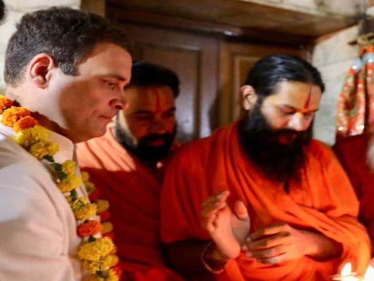 राहुल गांधी चित्रकूट में राम दरबार में आशीर्वाद लेने पहुंचे। उनके साथ मध्य प्रदेश कांग्रेस अध्यक्ष कमलनाथ और ज्योतिरादित्य सिंधिया भी मौजूद रहे। - Dainik Bhaskar