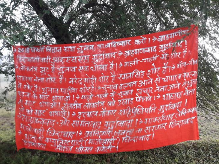 विधानसभा चुनाव के बहिष्कार को लेकर नक्सलियों ने लगाए बैनर, फेंके पर्चे रायपुर,Raipur - Dainik Bhaskar