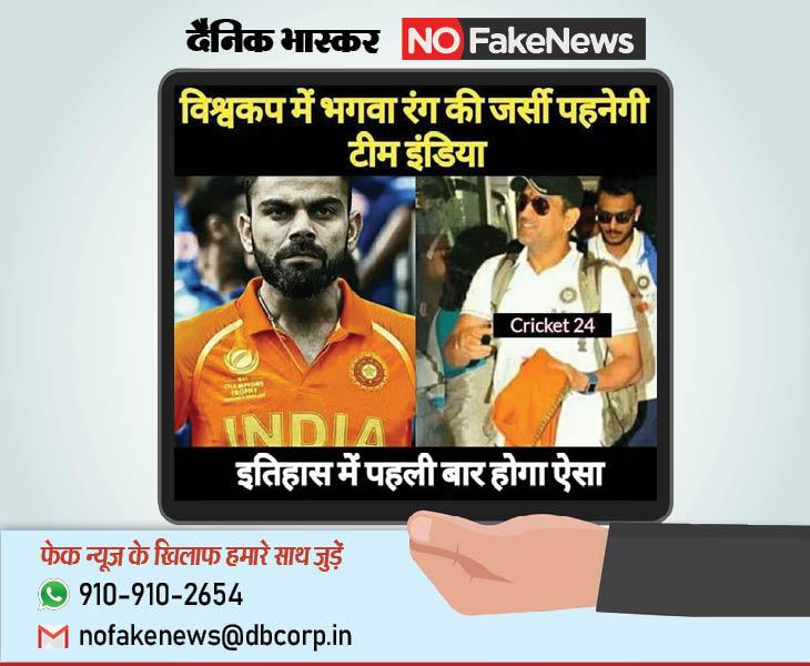 क्या मोदी लहर में भगवा हो गया है भारतीय क्रिकेट टीम की जर्सी का रंग?|फेक न्यूज़ एक्सपोज़,Fake News Expose - Dainik Bhaskar