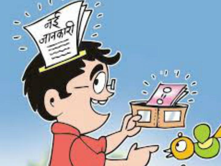 दिमाग को नई सूचनाएं उतनी ही पसंद, जितना पैसा और पसंदीदा खाना, ब्रेन सूचना पाने के लिए पैमाने भी बदलता है  - Dainik Bhaskar