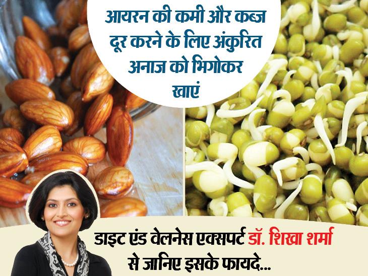 शरीर को बीमारियों से बचाने वाले 8 फूड, इन्हें रात में भिगोकर खाने से रहेंगे निरोग  - Dainik Bhaskar