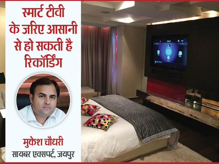 गुजरात में स्मार्ट टीवी के जरिए कैद किए दंपत्ति के निजी पल, एक्सपर्ट बोले, टीवी के कैमरे पर लगा देना चाहिए स्टीकर|देश,National - Dainik Bhaskar