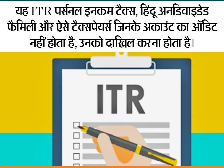 31 जुलाई तक भर दे इनकम टैक्स रिटर्न, वरना देना पड़ेगा जुर्माना|देश,National - Dainik Bhaskar