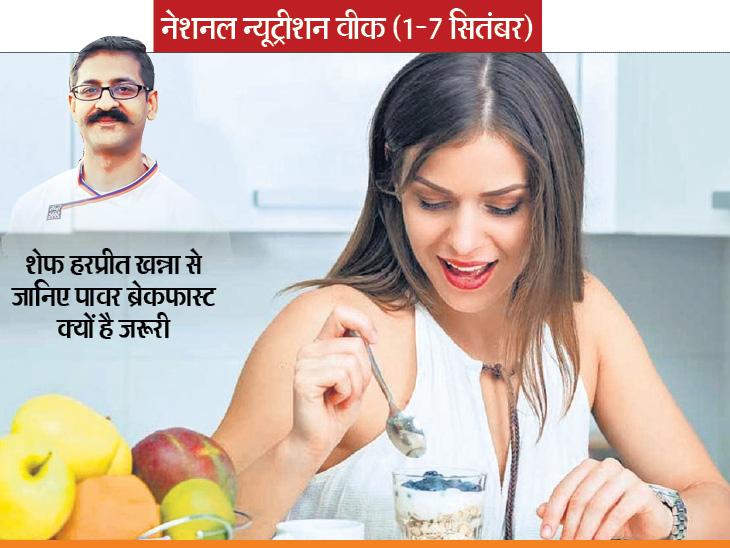 नाश्ते का नया ट्रेंड पावर ब्रेकफास्ट, इससे मिलेगी ज्यादा एनर्जी और इम्यून सिस्टम रहेगा स्ट्रांग|लाइफ & साइंस,Happy Life - Dainik Bhaskar