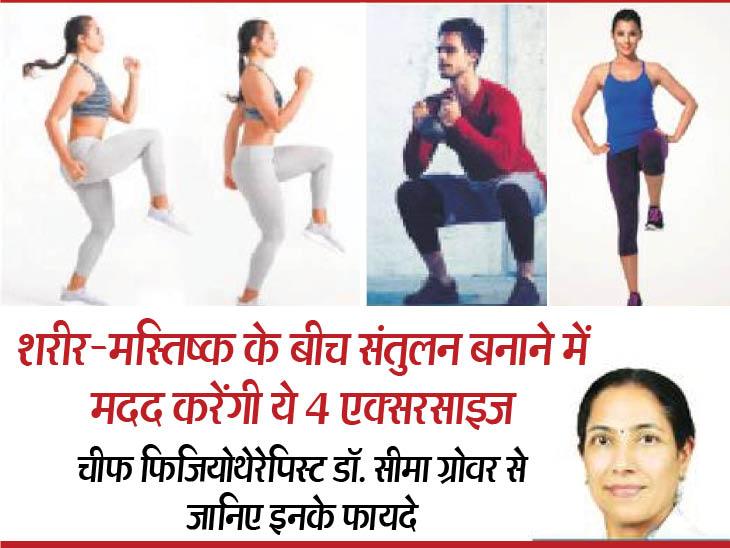 शरीर के साथ दिमाग की सेहत बनाए रखने के लिए कारगर हैं स्लो स्टैण्डिंग, टेंडम वॉक जैसी एक्सरसाइज लाइफ & साइंस,Happy Life - Dainik Bhaskar