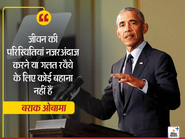 'आप जो भी करना चाहते हैं उसके लिए पढ़ाई जरूरी है': बराक ओबामा|देश,National - Dainik Bhaskar