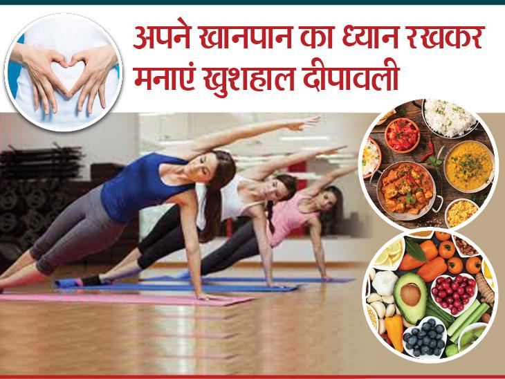 त्योहार पर रूटीन एक्सरसाइज और सही खानपान से रखे अपनी सेहत का ख्याल|लाइफ & साइंस,Happy Life - Dainik Bhaskar