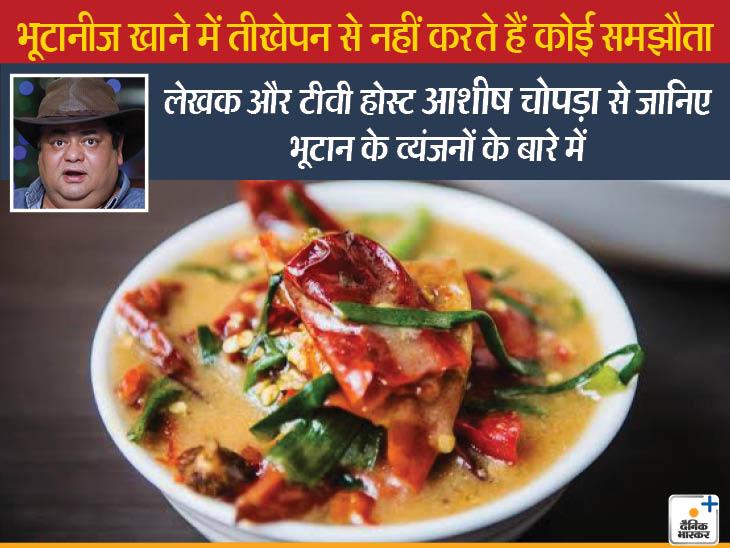 नाश्ते से लेकर रात के भेजन तक चावल के बिना अधूरा रहता है भूटानी खाना|लाइफ & साइंस,Happy Life - Dainik Bhaskar