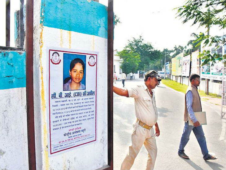 सीबीआई की ओर से कलेक्ट्रेट में चस्पा किया गया पोस्टर। - Dainik Bhaskar