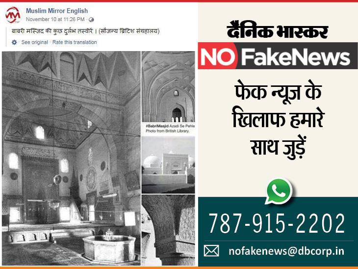 तुर्की, अफगानिस्तान की मस्जिदों की फोटो बाबरी मस्जिद के नाम से वायरल|फेक न्यूज़ एक्सपोज़,Fake News Expose - Dainik Bhaskar