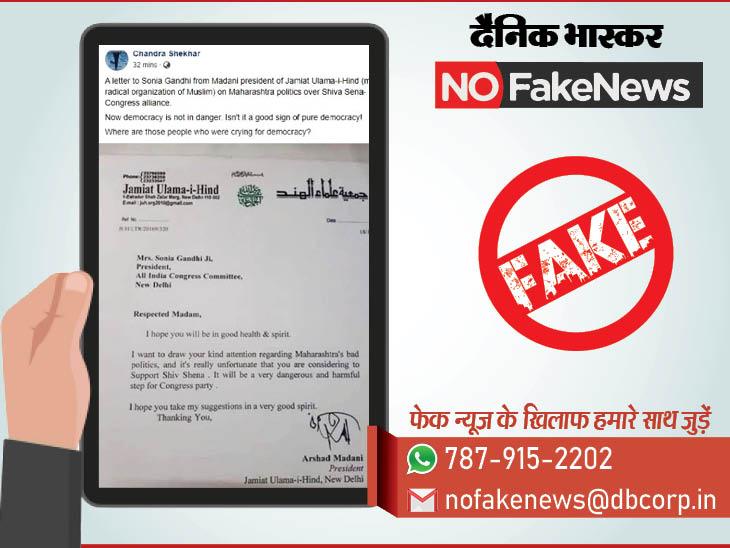 महाराष्ट्र में गठबंधन को लेकर जमीयत उलेमा-ए-हिन्द ने नहीं लिखा सोनिया गांधी को पत्र, फेक है वायरल लेटर|फेक न्यूज़ एक्सपोज़,Fake News Expose - Dainik Bhaskar