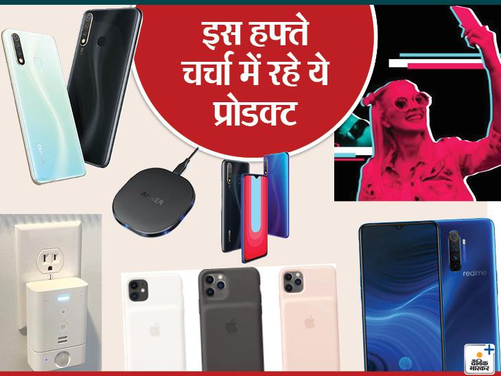 फोल्डेबल फोन गैलेक्सी W20 ने किया ग्लोबल डेब्यू, भारत में लॉन्च हुआ 50W चार्जिंग सपोर्ट वाला रियलमी X2 प्रो टेक,Tech - Dainik Bhaskar