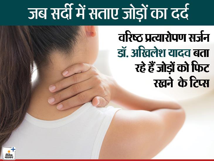 सर्दियों में जोड़ों के दर्द में आराम के लिए गुनगुना पानी पीएं और सुबह की सैर करें|लाइफ & साइंस,Happy Life - Dainik Bhaskar