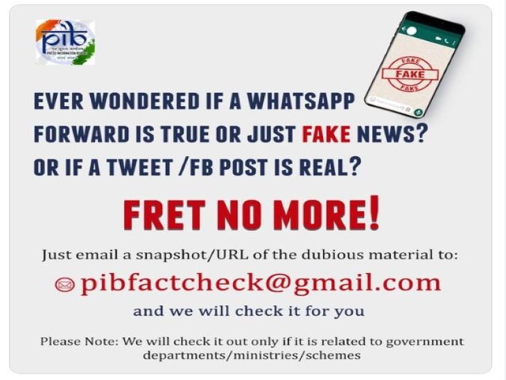 अब सरकार से जुड़ी फेक न्यूज की पड़ताल करेगा पीआईबी, ईमेल जारी करके तरीका बताया|फेक न्यूज़ एक्सपोज़,Fake News Expose - Dainik Bhaskar