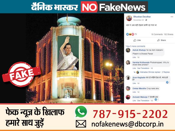 शिवसेना के मुख्यालय 'मातोश्री' पर नहीं लगाई गई सोनिया गांधी की तस्वीर, फोटोशॉप्ड है वायरल इमेज|फेक न्यूज़ एक्सपोज़,Fake News Expose - Dainik Bhaskar