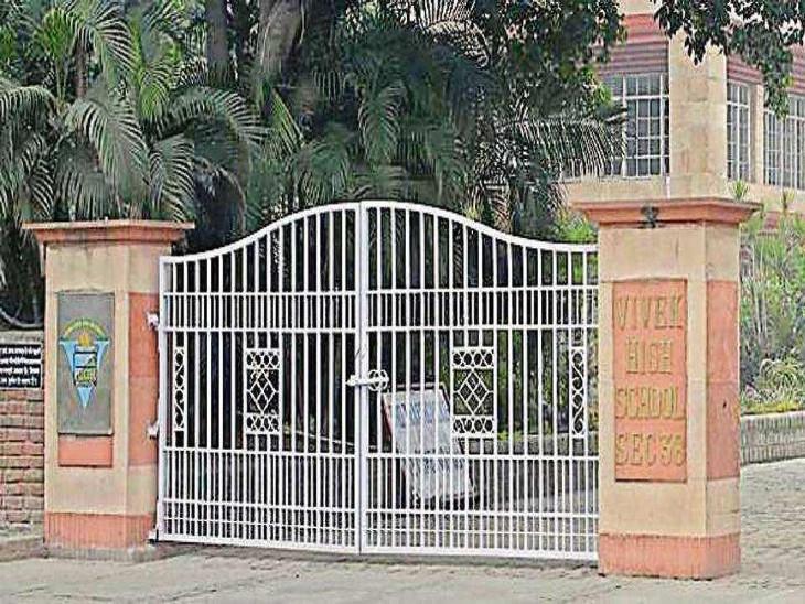 चंडीगढ़: स्कूल के पास ग्रीन बेल्ट पार्किंग में तब्दील नहीं होगी, हाईकोर्ट ने सुनाया फैसला|चंडीगढ़,Chandigarh - Dainik Bhaskar