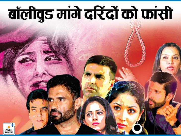तेलंगाना दुष्कर्म: 95% बॉलीवुड एक्टर्स ने कहा- दोषियों को केवल फांसी की सजा दी जाए|बॉलीवुड,Bollywood - Dainik Bhaskar