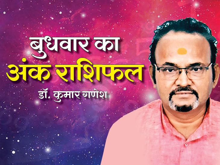 numerology, ank jyotish, bhavishya, budhwar rashifal, 4 December rashifal 2019 | बुधवार का भाग्यांक रहेगा 1, अंक ज्योतिष के अनुसार आपके लिए कैसा रहेगा ये दिन
