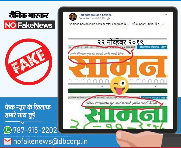 हरा नहीं हुआ शिवसेना के मुखपत्र 'सामना' का मास्टहेड, फर्जी है सोशल मीडिया में वायरल इमेज|फेक न्यूज़ एक्सपोज़,Fake News Expose - Dainik Bhaskar