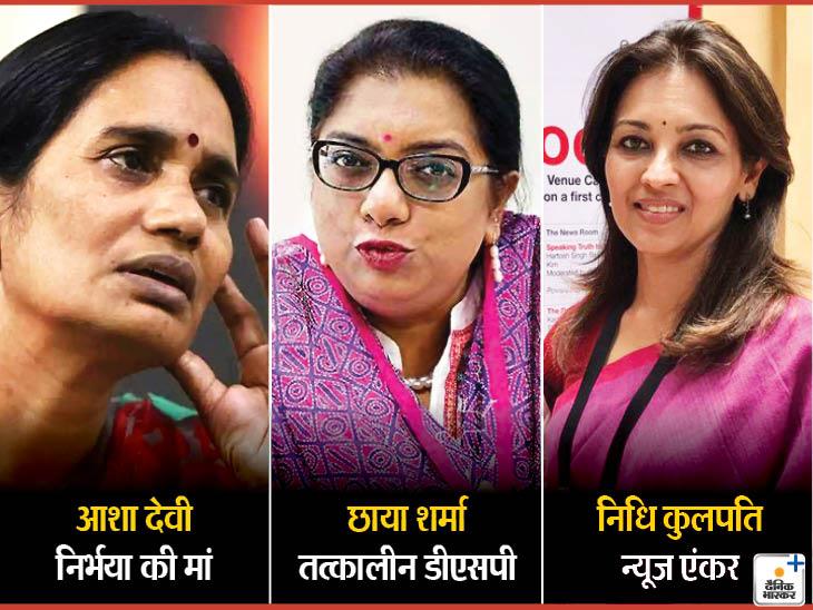 घटना से सबसे पहले रूबरू हुईं तीन महिलाओं ने साझा किए अपने जज्बात|देश,National - Dainik Bhaskar