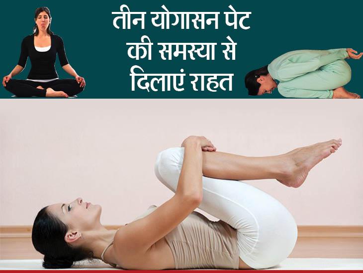 योग मुद्रा, पवन मुक्तासन और शीतली प्राणायाम जैसे योगासन पेट की तकलीफों से दिलाएंगे राहत|लाइफ & साइंस,Happy Life - Dainik Bhaskar