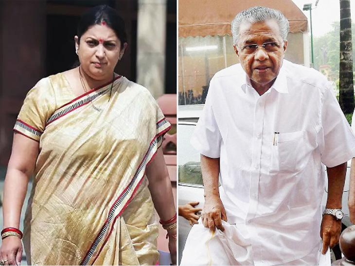 यूनिवर्सिटी राजनीति का अड्डा न बने: स्मृति; केरल के मुख्यमंत्री ने कहा- आरएसएस कैंपस में खूनी खेल बंद करे|देश,National - Dainik Bhaskar