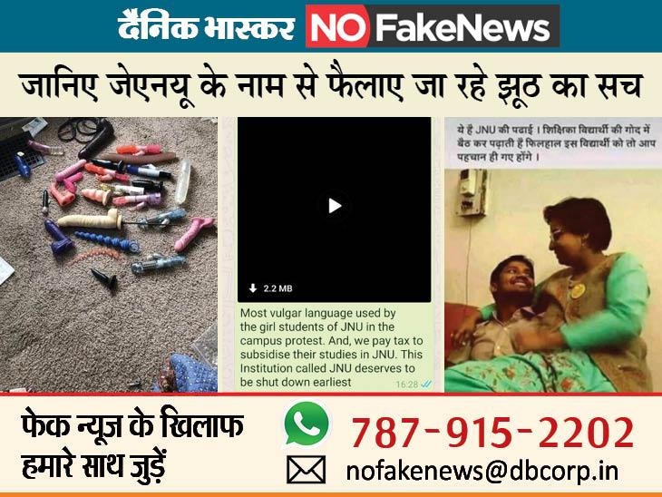 जेएनयू से जुड़ी फेक खबरें वायरल, लड़कियों के गाली वाले वीडियो से लेकर आपत्तिजनक सामग्री तक को बता दिया जेएनयू का|फेक न्यूज़ एक्सपोज़,Fake News Expose - Dainik Bhaskar