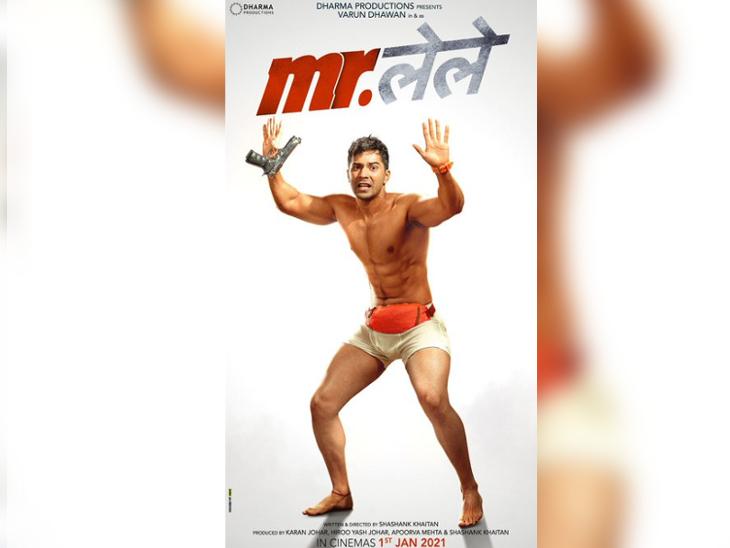 ट्विटर यूजर्स ने वरुण धवन की नई फिल्म 'मिस्टर लेले' के पोस्टर को बताया फनी, बन रहे मजेदार मीम्स|बॉलीवुड,Bollywood - Dainik Bhaskar