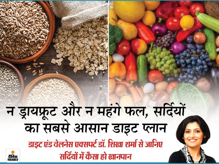 खानपान में शामिल करें मोटा अनाज, हरी सब्जियां, ये मेटाबॉलिज्म सुधारकर वजन कंट्रोल करेंगे|लाइफ & साइंस,Happy Life - Dainik Bhaskar
