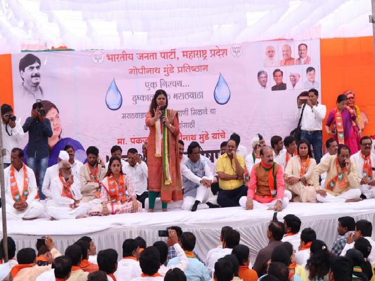 मराठवाड़ा में पानी की समस्या को लेकर एक दिन की सांकेतिक हड़ताल पर बैठी पंकजा मुंडे, बोली-पार्टी छोड़ने की झूठी अफवाह उड़ाई जा रही मुंबई,Mumbai - Dainik Bhaskar