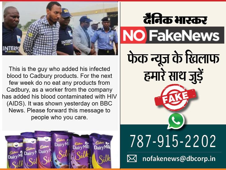 फर्जी है कैडबरी प्रोडक्ट्स में संक्रमित खून मिलने की खबर, धमाके के आरोप में गिरफ्तार हुआ था युवक|फेक न्यूज़ एक्सपोज़,Fake News Expose - Dainik Bhaskar
