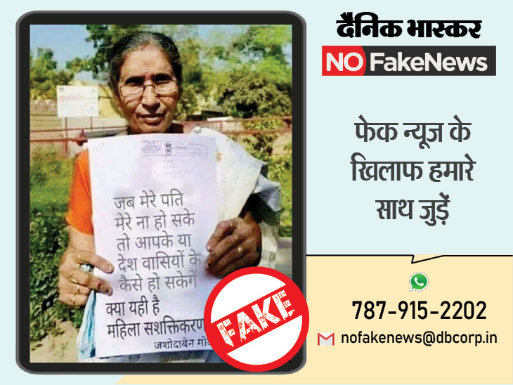 फिर से वायरल हुआ जशोदाबेन मोदी का फेक फोटो, आरटीआई एप्लीकेशन को एडिट कर लिखा- मेरे पति मेरे नहीं हो सके|फेक न्यूज़ एक्सपोज़,Fake News Expose - Dainik Bhaskar