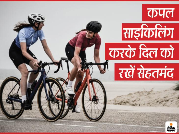 साथ-साथ वेट लॉस का हिट फॉर्मूला कपल साइकिलिंग लाइफ & साइंस,Happy Life - Dainik Bhaskar
