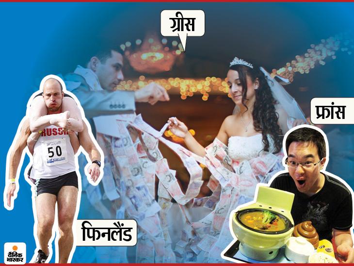 कहीं दूल्हे को टॉयलेट पॉट में खिलाते हैं तो कहीं पार्टनर को कंधे पर टांगकर दौड़ने की परंपरा|लाइफ & साइंस,Happy Life - Dainik Bhaskar