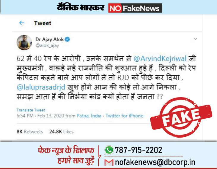 झूठा है आम आदमी पार्टी के 62 में से 40 विधायकों के रेप का आरोपी होने का दावा फेक न्यूज़ एक्सपोज़,Fake News Expose - Dainik Bhaskar