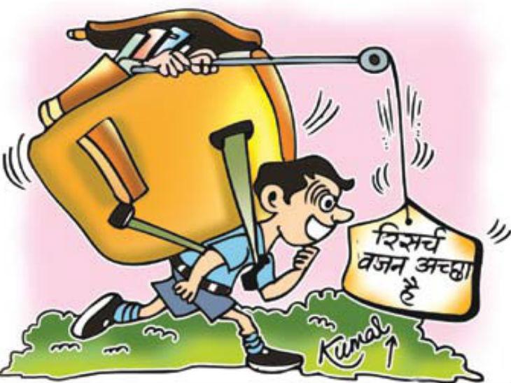 स्कूल बैग का ज्यादा बोझ उठाने वाले बच्चे शारीरिक और मानसिक तौर पर ज्यादा तंदुरुस्त, पढ़ाई में भी बेहतर| - Dainik Bhaskar