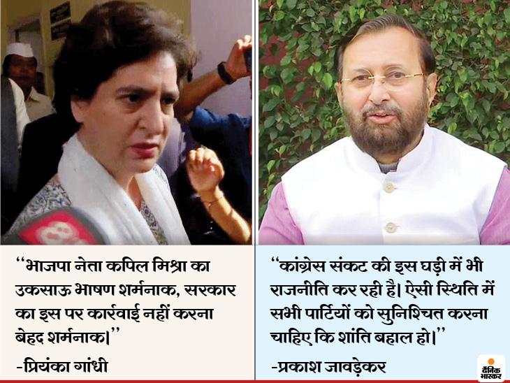 प्रियंका गांधी ने कहा- कपिल मिश्रा पर उकसाऊ भाषण देने के लिए कार्रवाई नहीं होना शर्मनाक; भाजपा ने कहा- कांग्रेस दिल्ली हिंसा पर राजनीति कर रही देश,National - Dainik Bhaskar