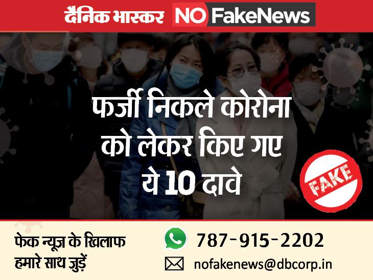 कोरोनावायरस का न शरीर के रंग से संबंध, न शराब से; 10 फेक वायरल दावों का सच|फेक न्यूज़ एक्सपोज़,Fake News Expose - Dainik Bhaskar