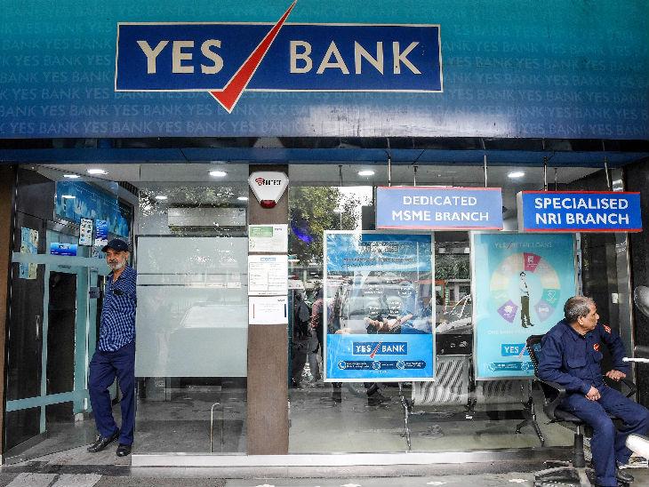 यस बैंक के खाताधारक 50 हजार रु से ज्यादा नहीं निकाल सकेंगे, आरबीआई ने लिमिट तय की|देश,National - Dainik Bhaskar