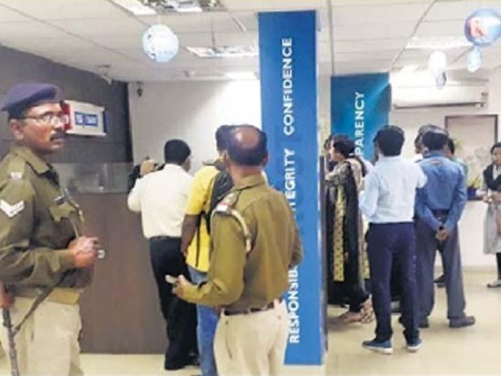 यस बैंक की धोबाटांड़ शाखा में पुलिस बुलानी पड़ी। - Dainik Bhaskar