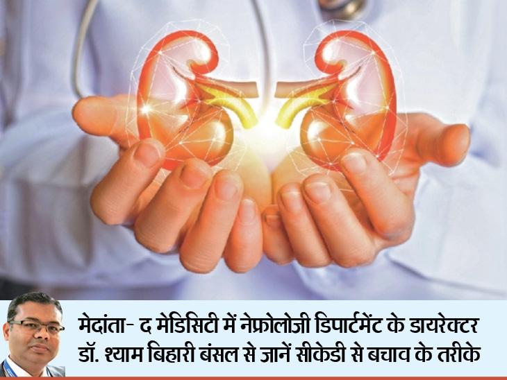समय के साथ गंभीर होती जाती है सीकेडी की बीमारी, जाने इसके कारण और बचाव के तरीकें|लाइफ & साइंस,Happy Life - Dainik Bhaskar