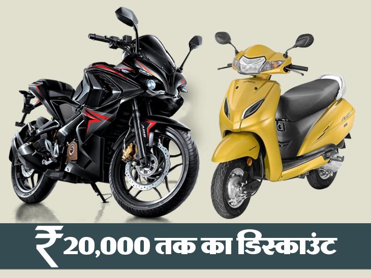 Big discounts on BS4 engine scooters and bikes, up to Rs 10,000 advantage on Activa 5G | BS4 इंजन वाले स्कूटर और बाइक पर मिल रहा बड़ा डिस्काउंट, एक्टिवा 5G पर 10000 रु तक फायदा