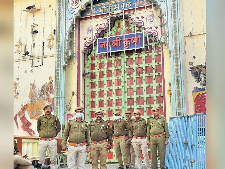 श्रीनाथजी मंदिर के गेट पर तैनात सुरक्षाकर्मी। - Dainik Bhaskar